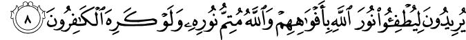 Quran 61:8