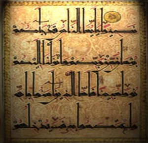An ancient illuminated manuscript of the Quran